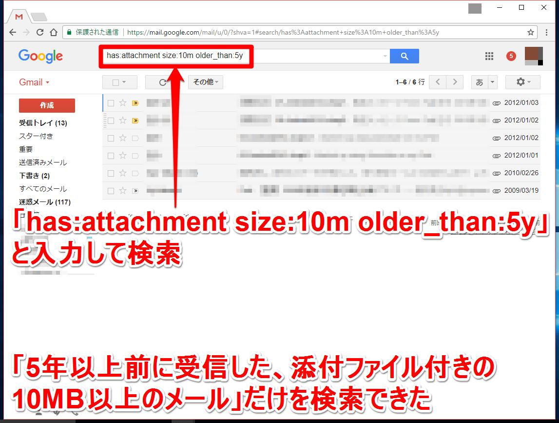 Gmailで5年以上前の添付ファイル付きの10MB以上のメールを検索した画面