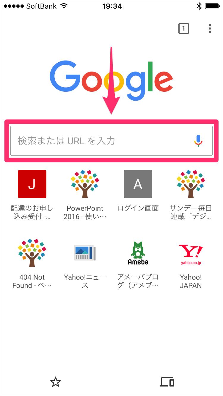 Chrome:iPhoneアプリでQRコードを読み取る