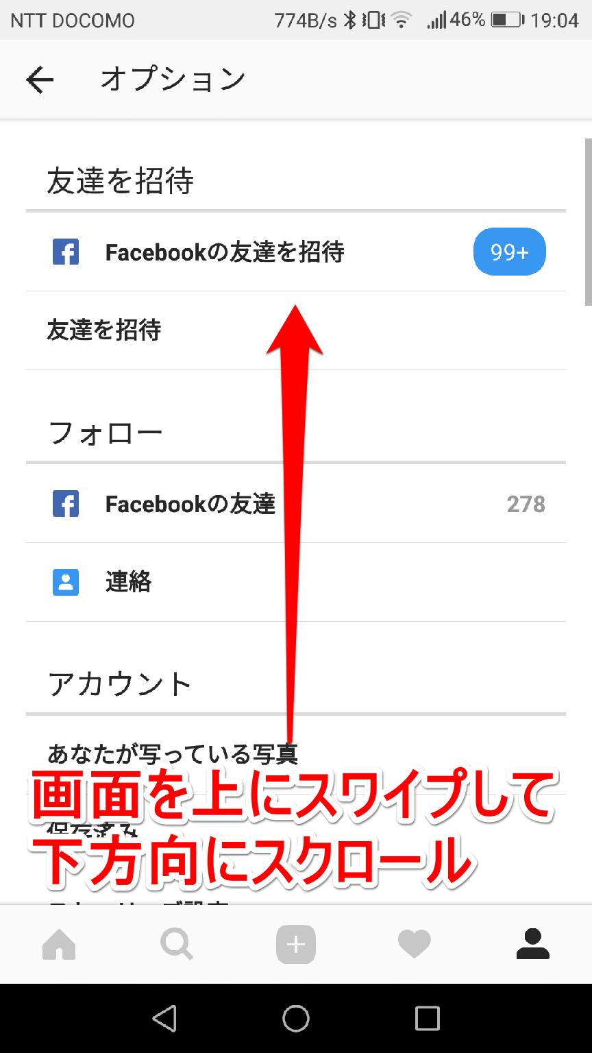 Instagram(インスタグラム)の[オプション]画面