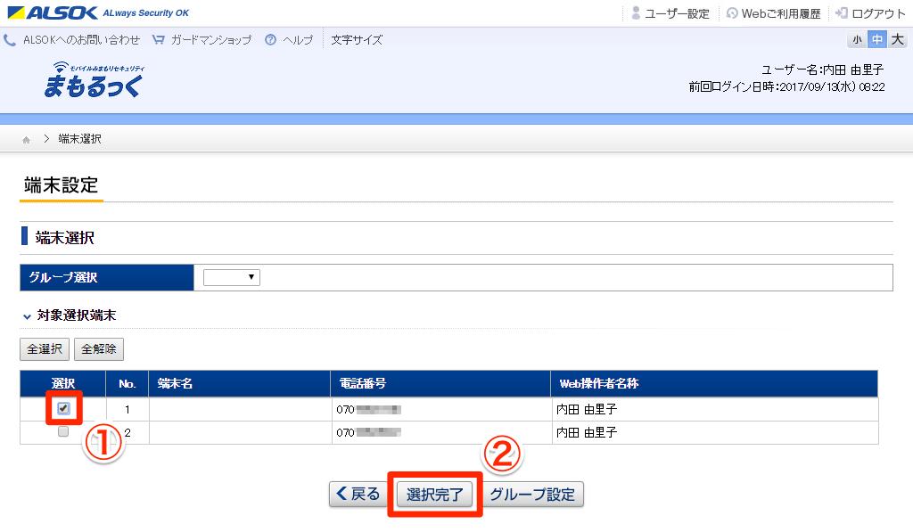 まもるっく:初期設定(端末利用者登録と電話着信設定)