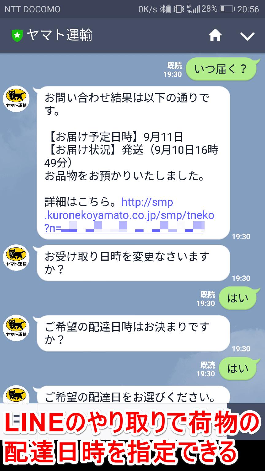 クロネコヤマトのLINE画面(クロネコメンバーズ連携)