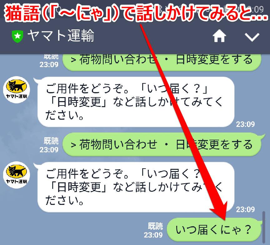 クロネコヤマトのLINEに猫語で話しかけてみる画面