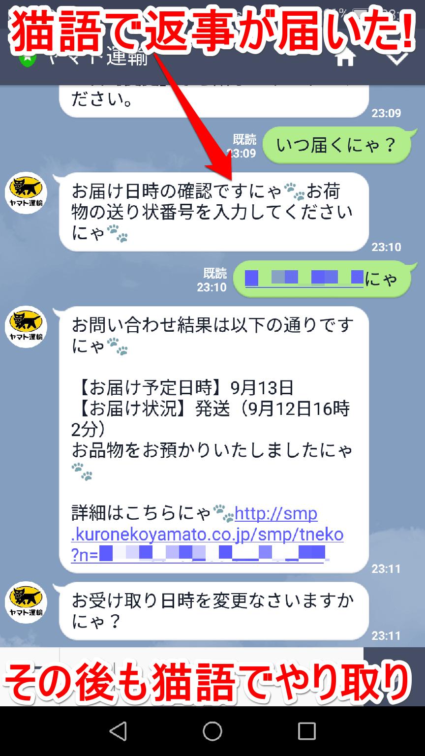 クロネコヤマトのLINEに猫語で返事が来た画面