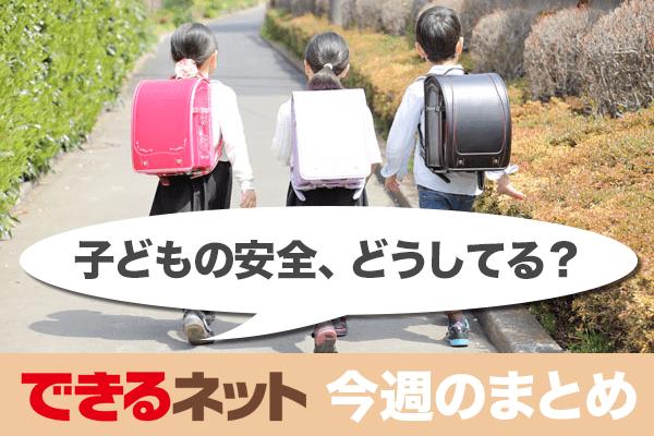 「子ども向けGPS」の新連載がスタート!【2017年9月7日〜13日のまとめ】
