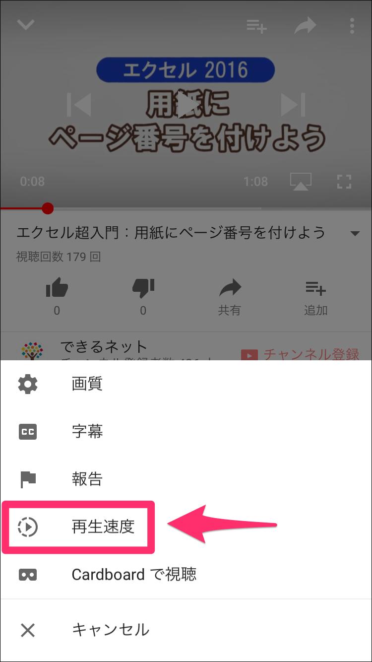 倍速 youtube 2