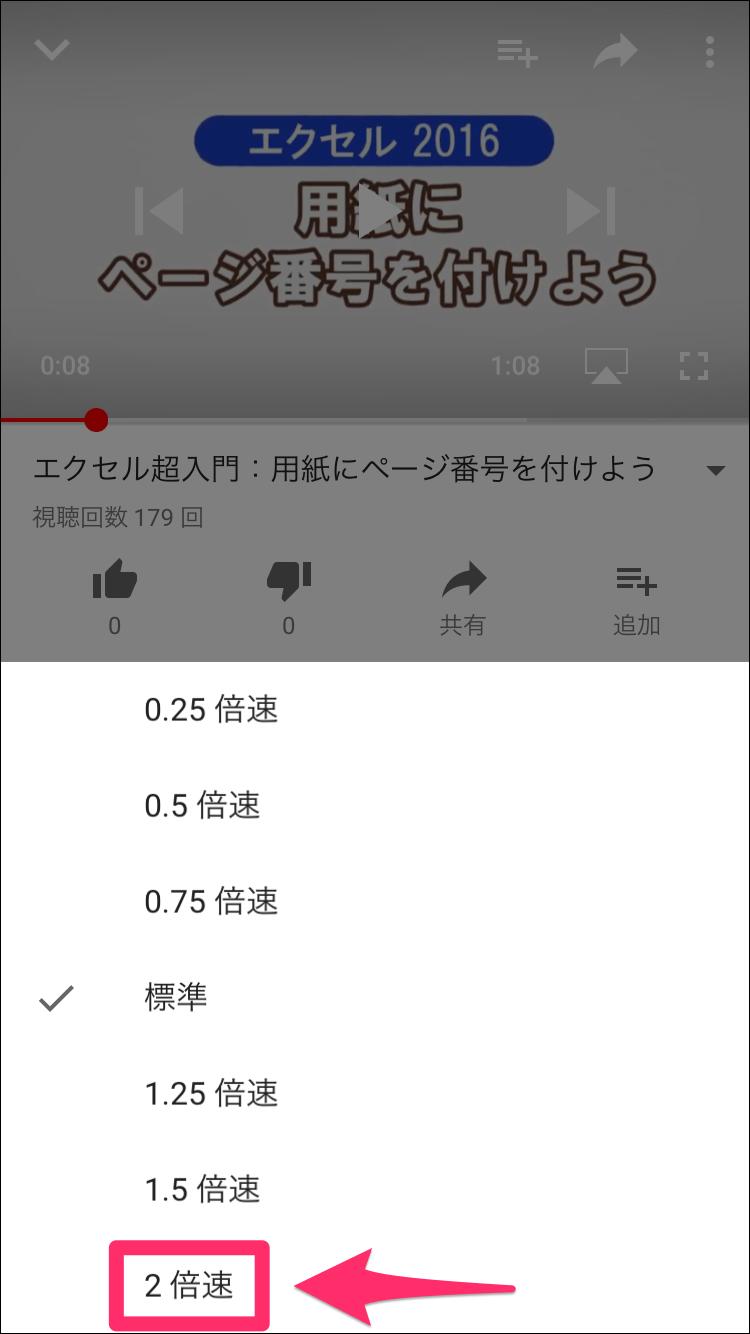 YouTube:アプリで再生速度を変更