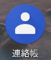 Google連絡帳アプリのアイコン