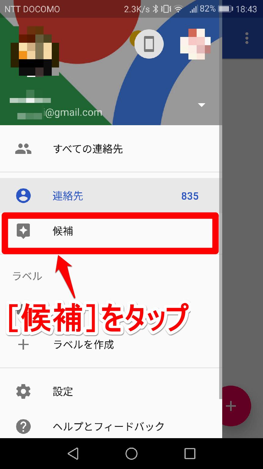 Google連絡帳アプリのメニュー画面