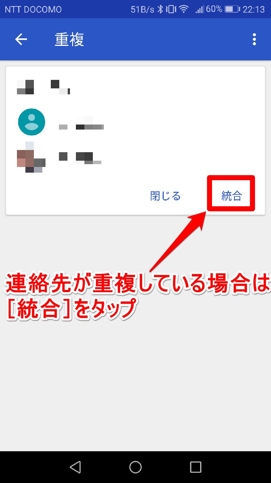 Google連絡帳アプリで重複を統合する画面