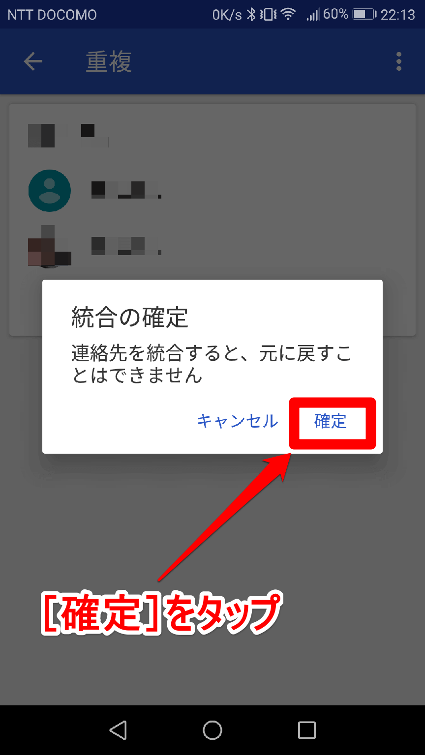 Google連絡帳アプリで重複を統合する時の[統合の確定]画面