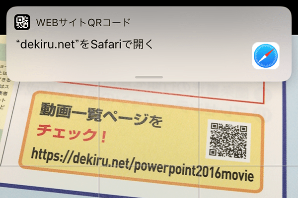 【iOS 11】「iPhoneでQRコード」問題に終止符。標準カメラでの読み取りが可能に!