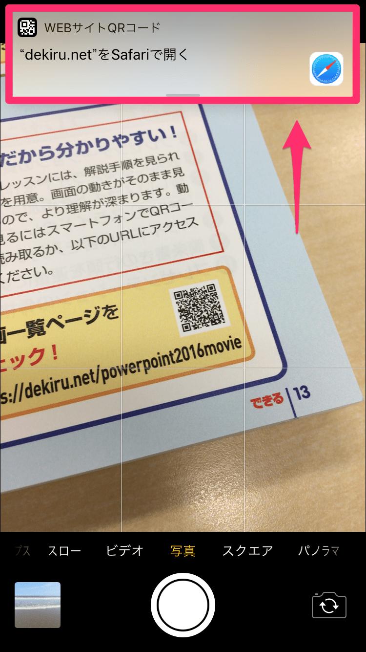 iPhone(iOS11):[カメラ]アプリでQRコードを読み取る