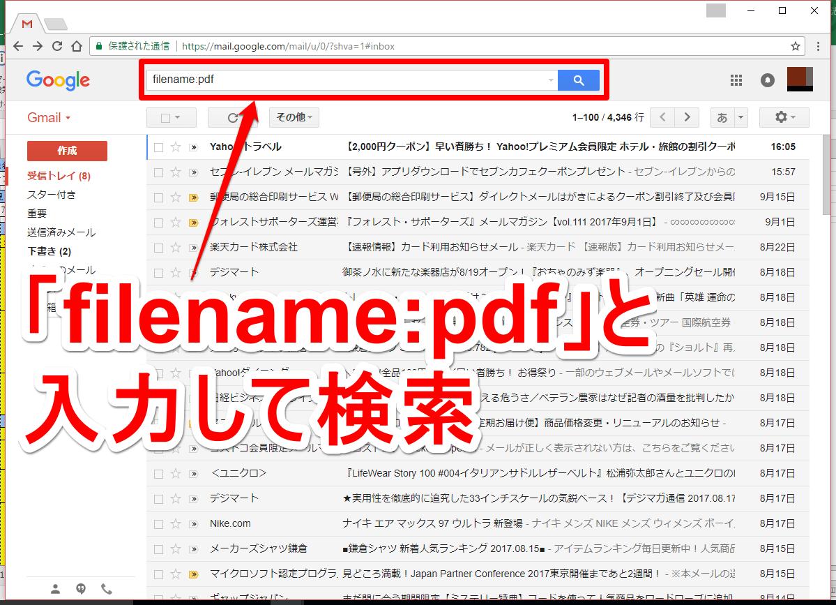 Gmail(ジーメール)で検索演算子を入力している画面