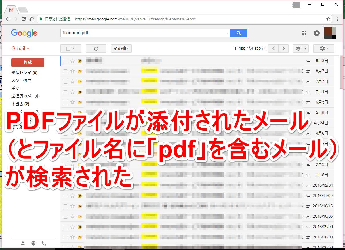 Gmail(ジーメール)でPDFファイルが添付されたメールが検索された画面