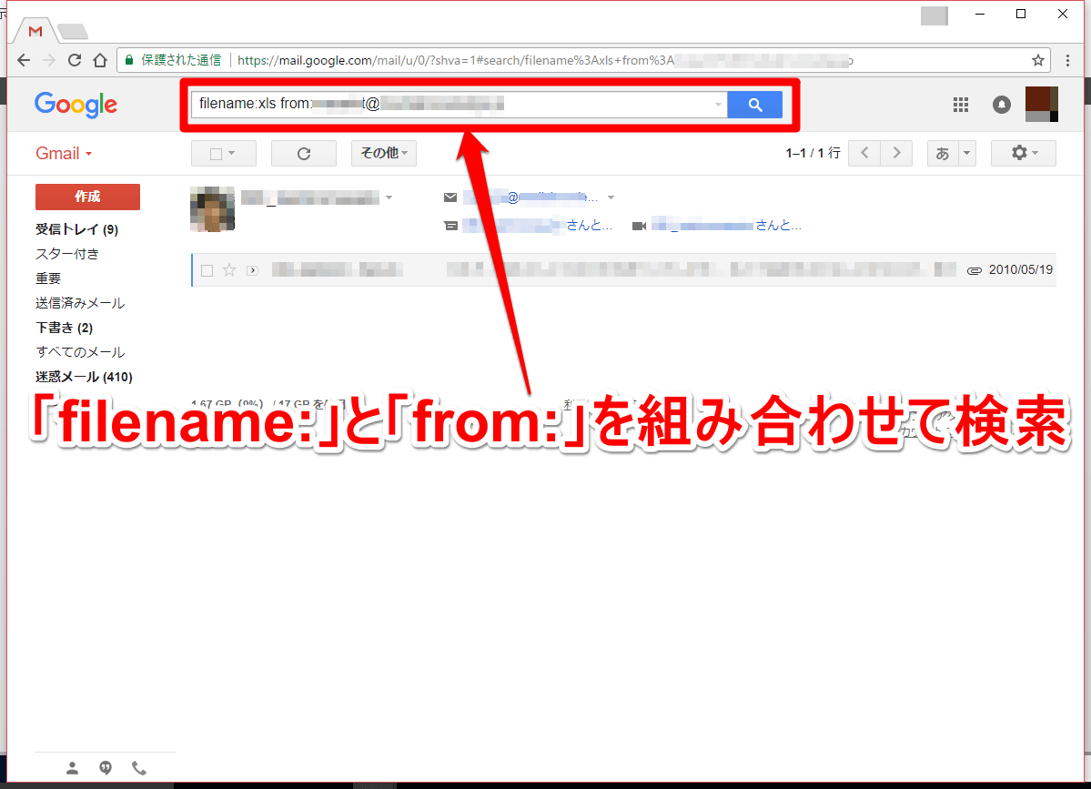 Gmail(ジーメール)でExcel(エクセル)ファイル付きのメールを差出人指定で検索した画面