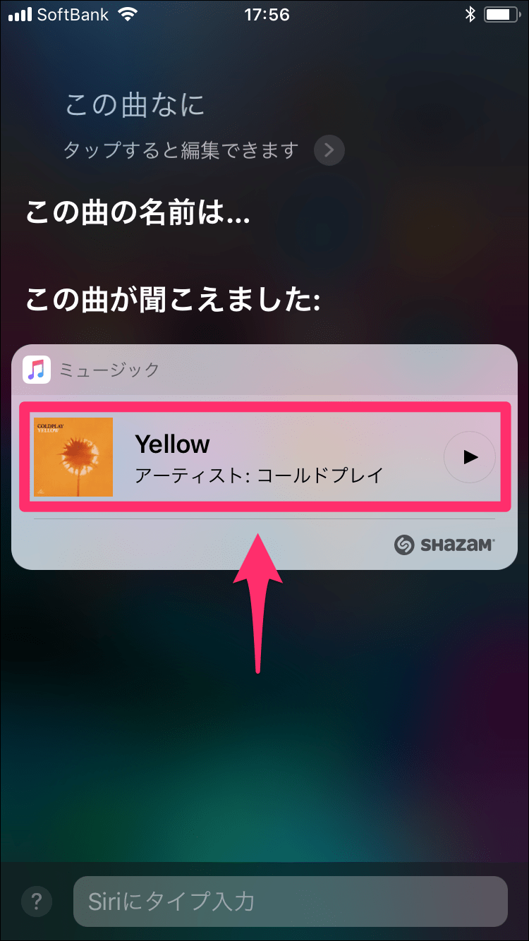 iOS11, iPhone 8:Siriに文字で話しかける