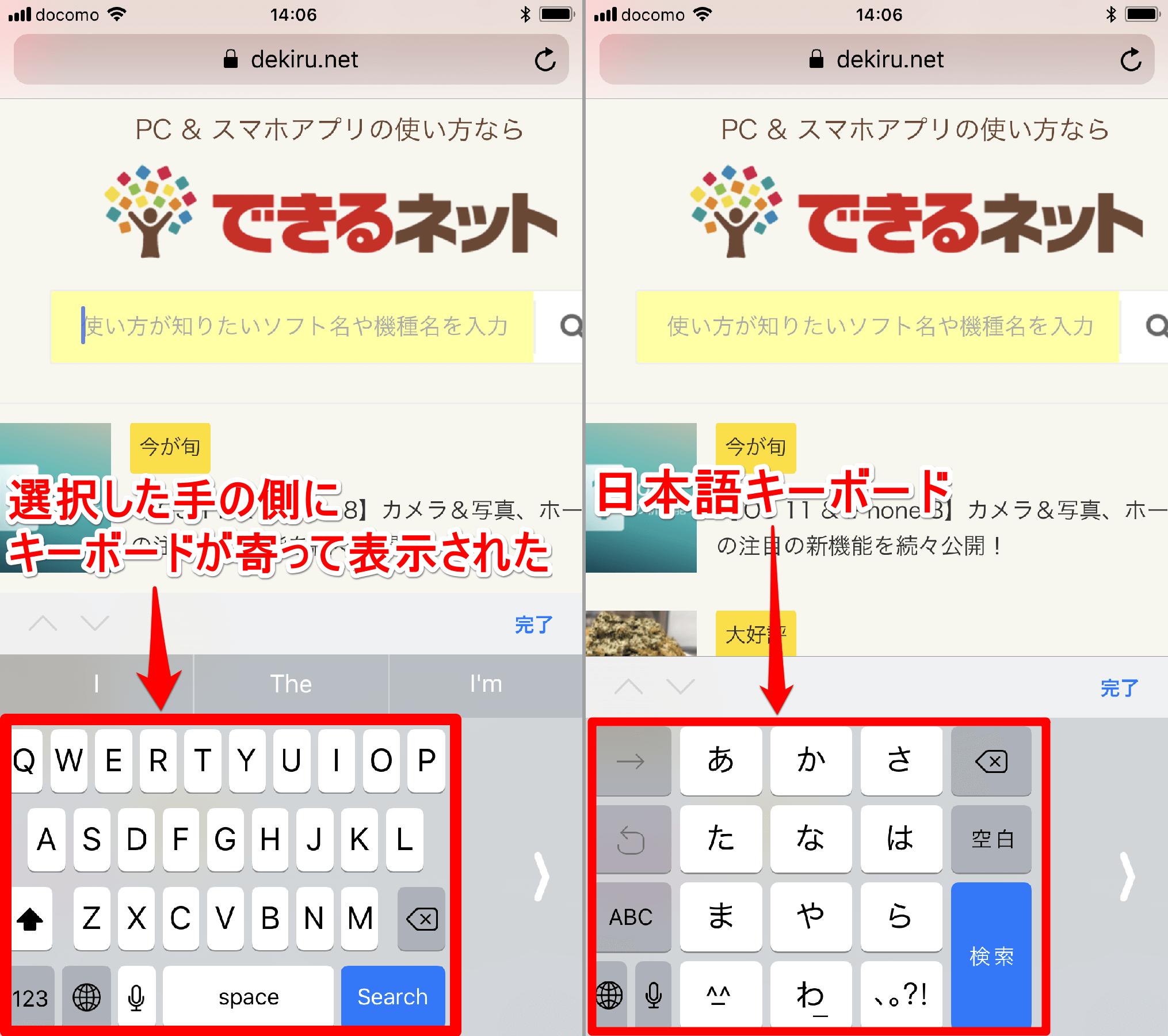 iPhone(アイフォン、アイフォーン)の[片手用キーボード]が有効になった画面