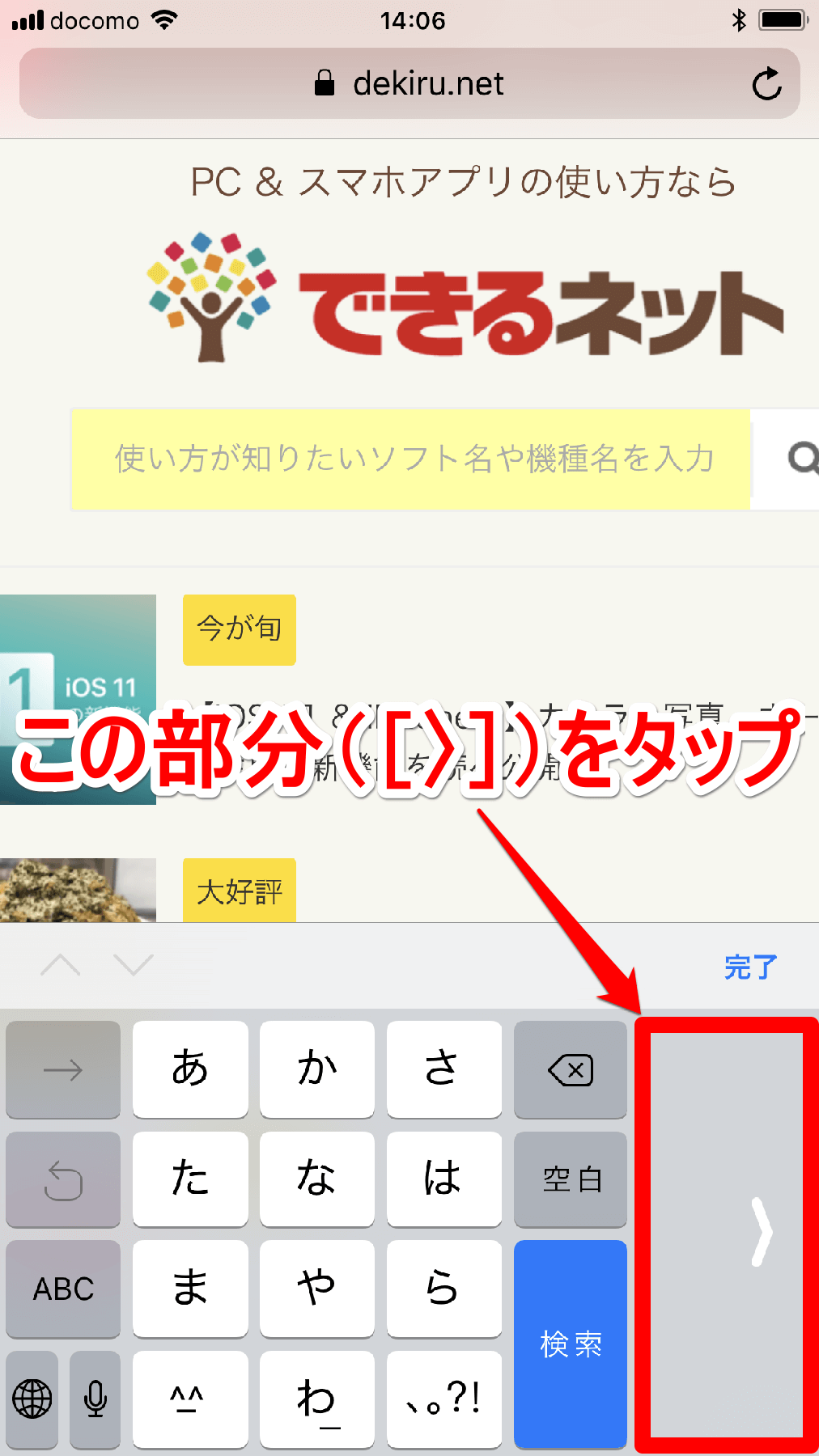 iPhone(アイフォン、アイフォーン)の[片手用キーボード]を解除する画面