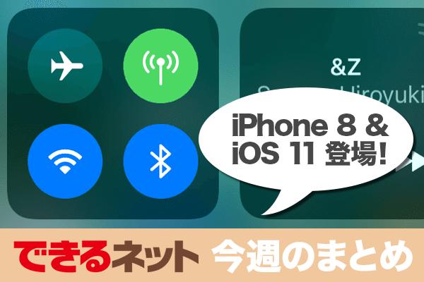 iPhone 8 & iOS 11の新機能を総チェック!【2017年9月21日〜27日の注目記事】