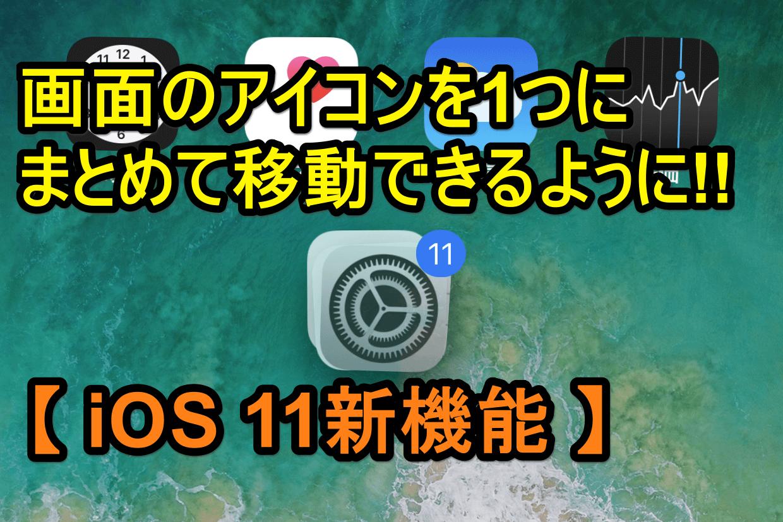 【iOS 11新機能】iPhoneのホーム画面で複数のアイコンをまとめて移動する方法(アプリの整理に便利!)