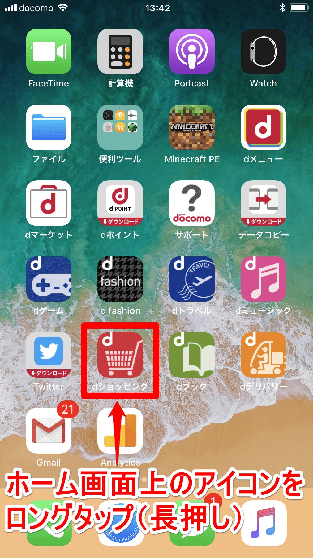 iPhone(アイフォン、アイフォーン)のホーム画面