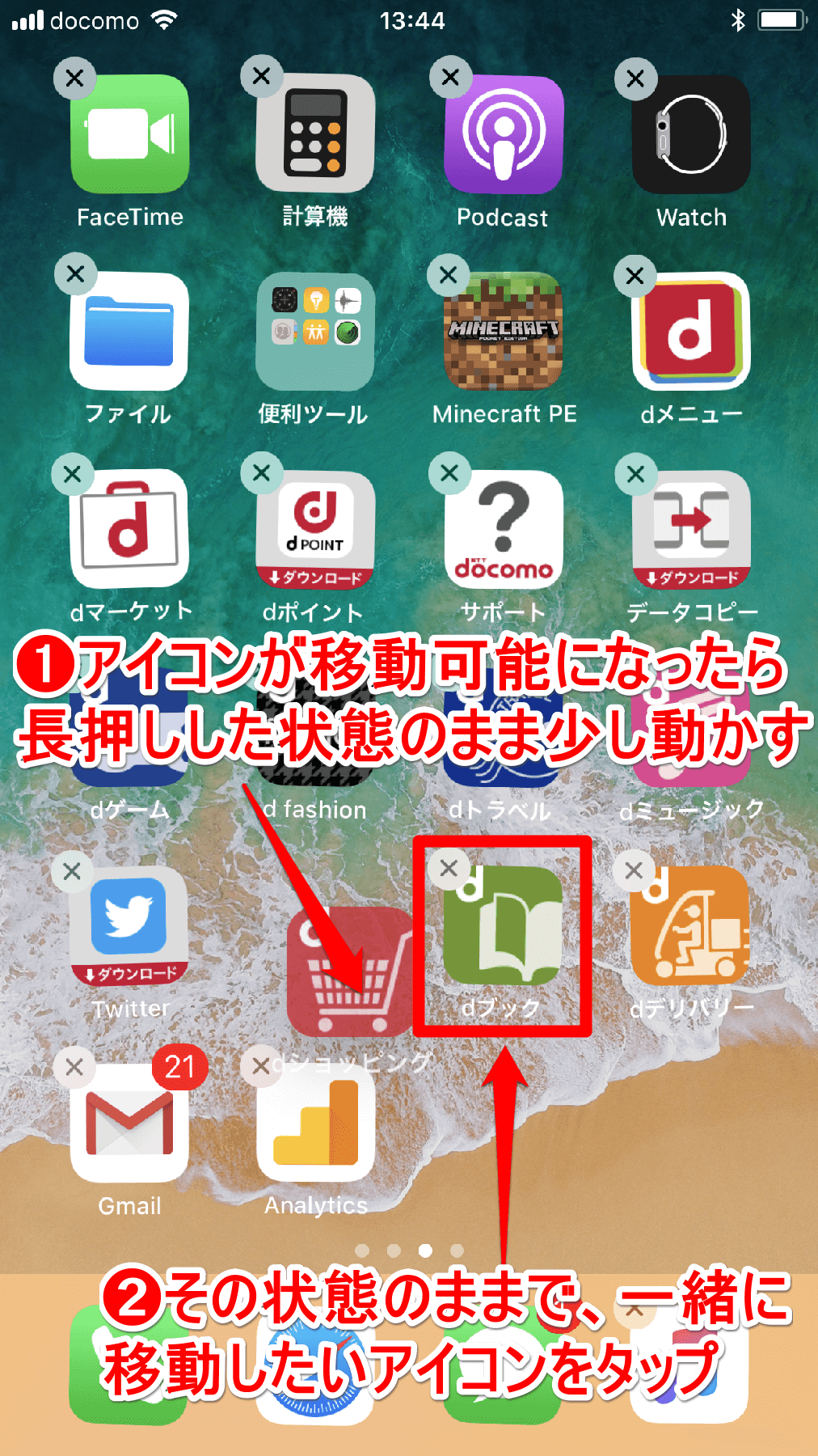 iPhone(アイフォン、アイフォーン)のホーム画面でアイコンを移動可能状態にした画面