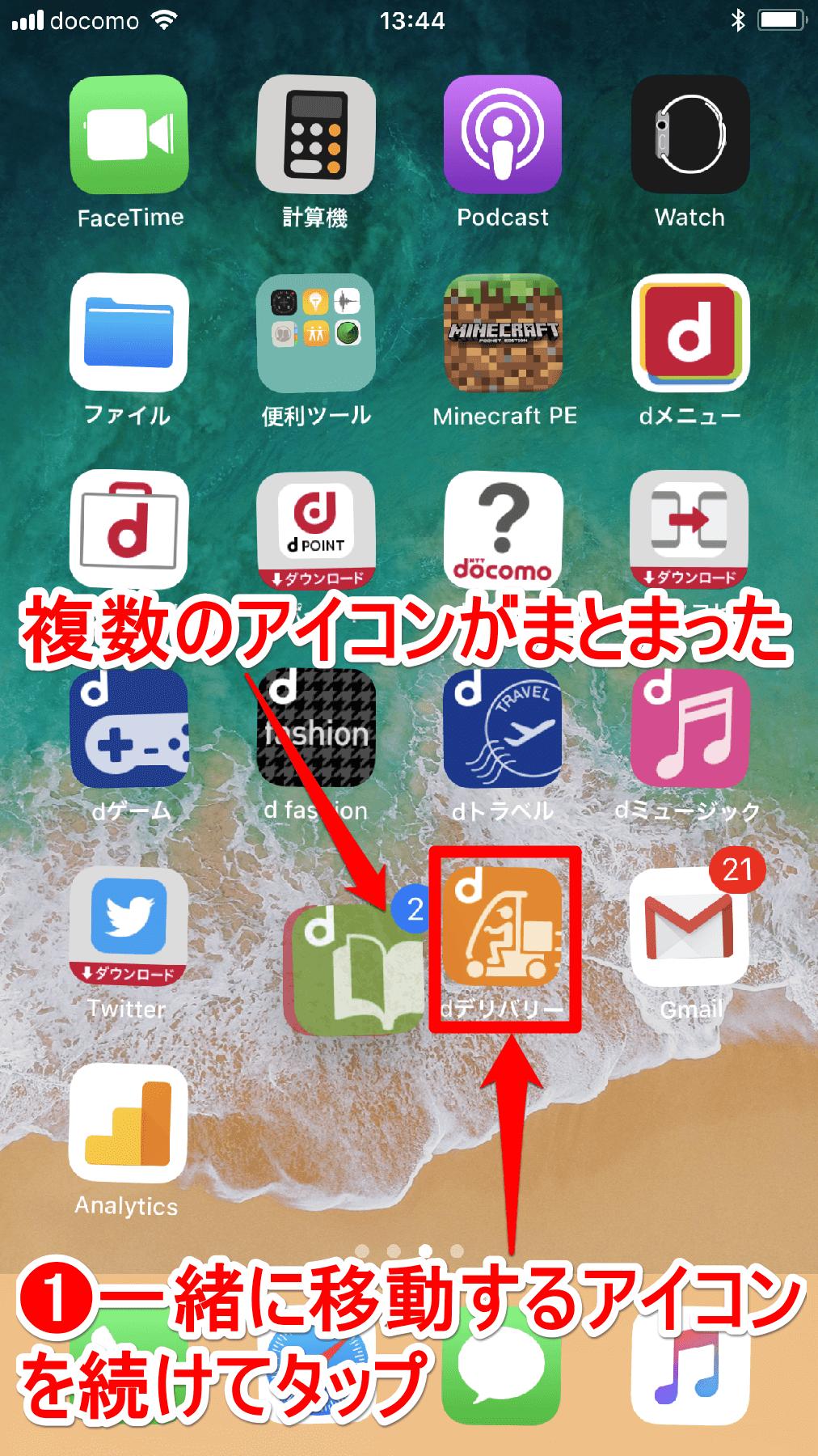 iPhone(アイフォン、アイフォーン)のホーム画面で複数のアイコンがまとまった画面
