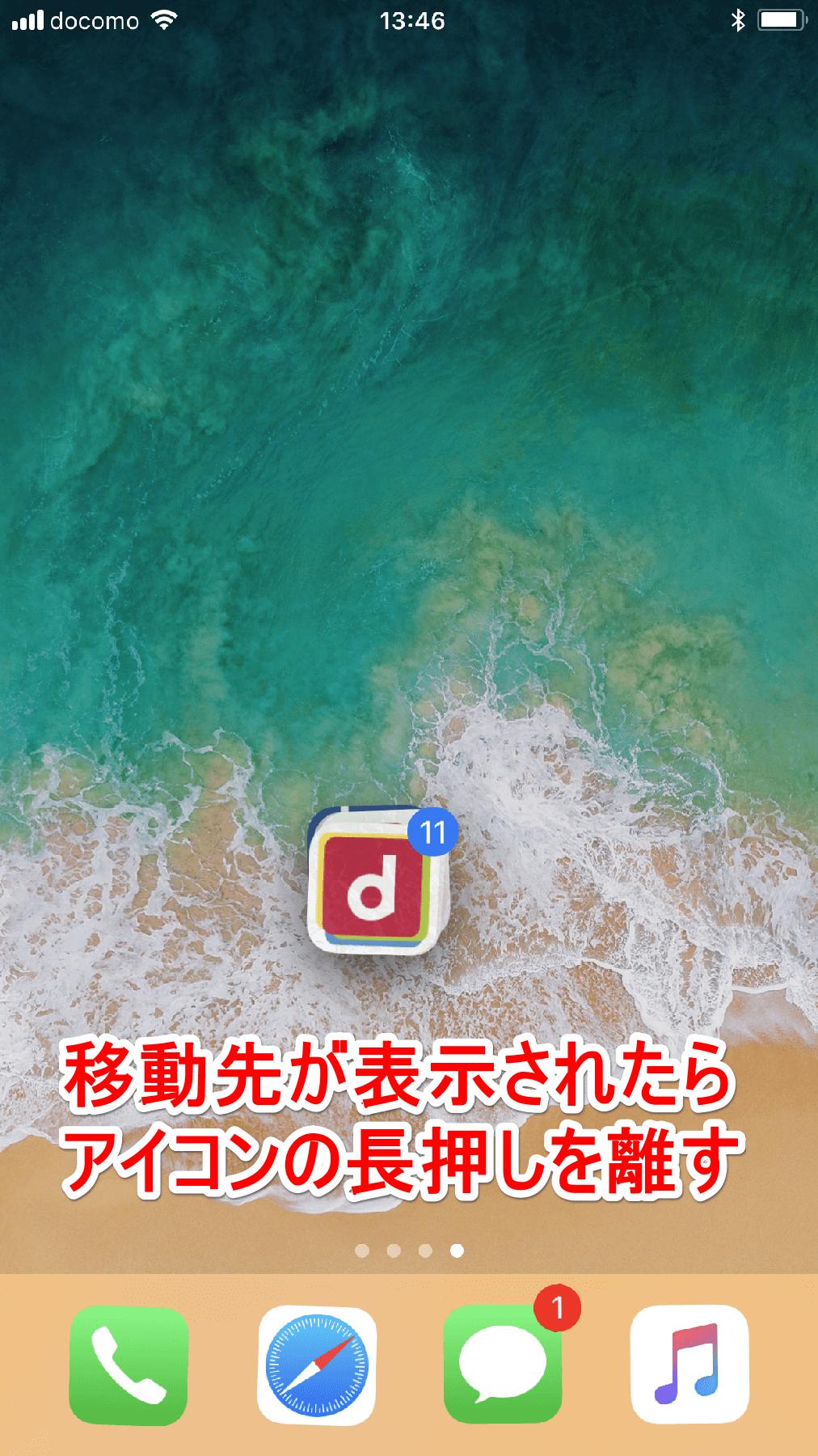 iPhone(アイフォン、アイフォーン)のホーム画面で複数のアイコンをまとめて移動している画面
