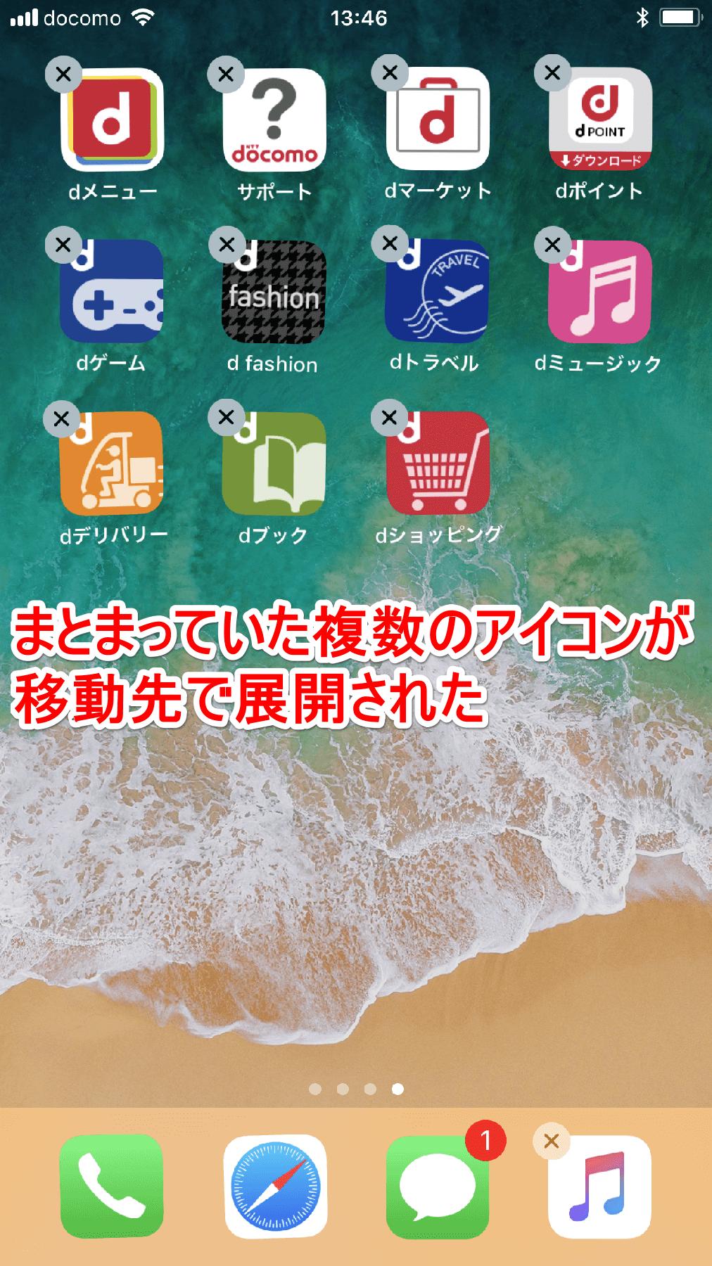 iPhone(アイフォン、アイフォーン)のホーム画面で複数のアイコンをまとめて移動できた画面