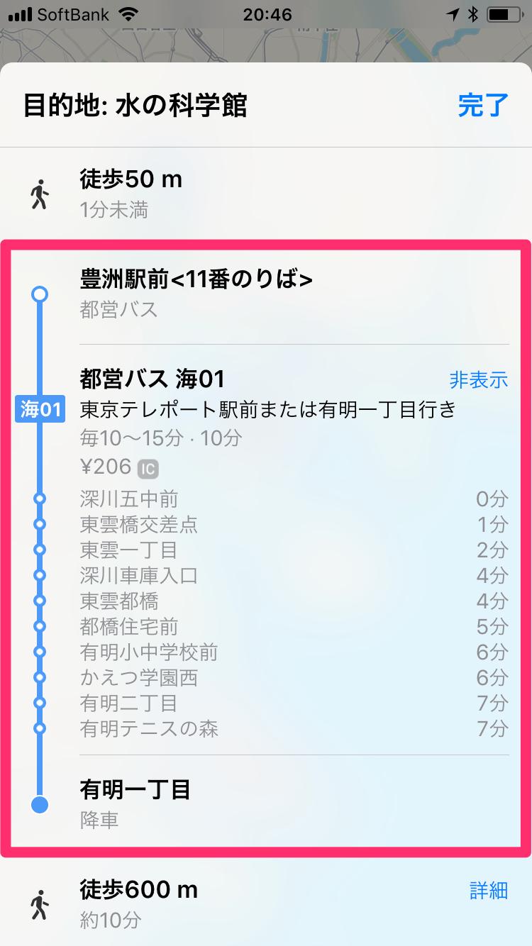 iOS 11/iPhone 8:[マップ]アプリの進化