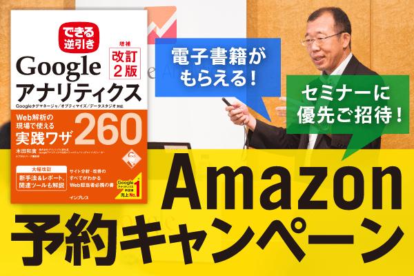 【今なら電子書籍つき】Googleアナリティクス解説書のAmazon予約キャンペーンを開始!