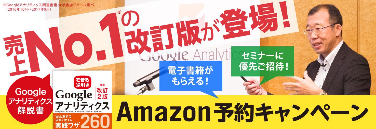 『できる逆引き Googleアナリティクス 増補改訂2版』Amazon予約キャンペーン