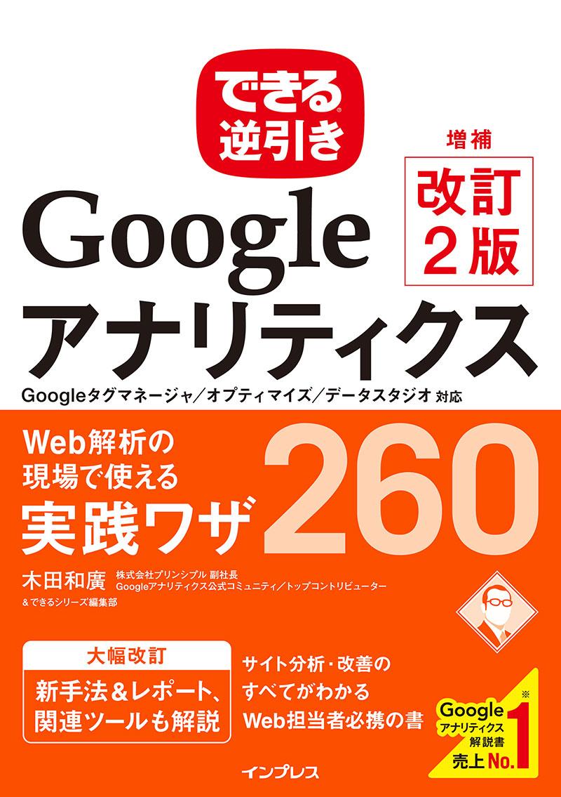 『できる逆引き Googleアナリティクス 増補改訂2版』表紙