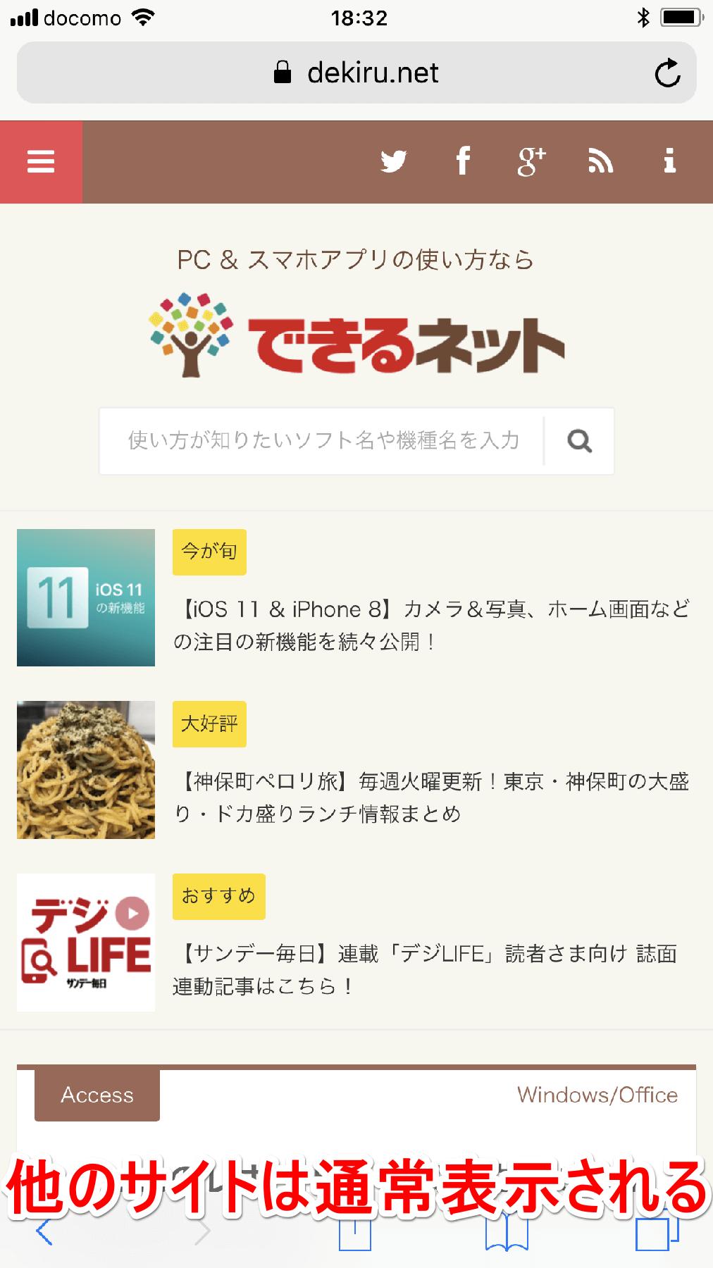 iPhone(アイフォン、アイフォーン)のSafariで別のWebサイトを表示した