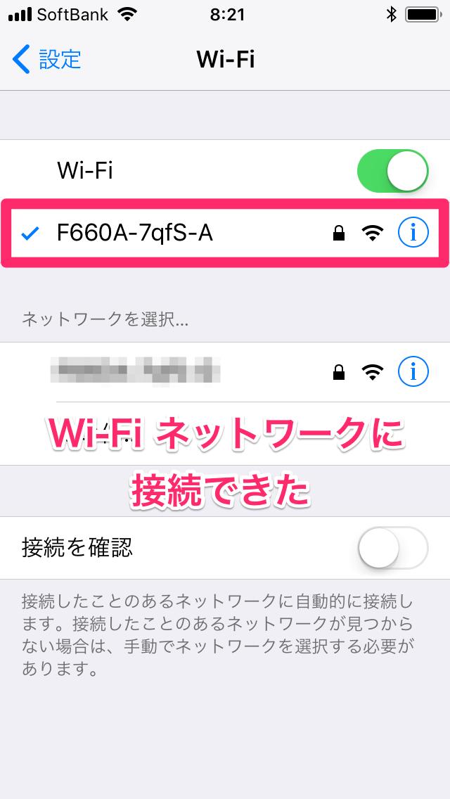 iOS 11/iPhone 8:Wi-Fiパスワードの共有