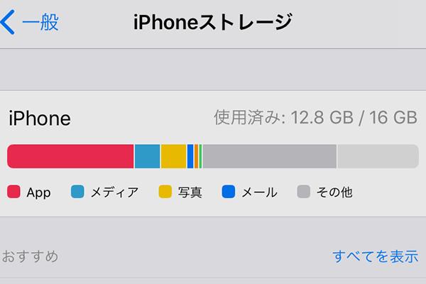 【iOS 11】容量節約の提案機能も。わかりやすくなった「iPhoneストレージ」の使い方