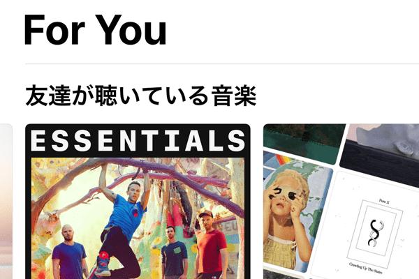 Apple Music、友達と共有するとどうなる? 公開設定、フォロー、共有後の画面を全紹介