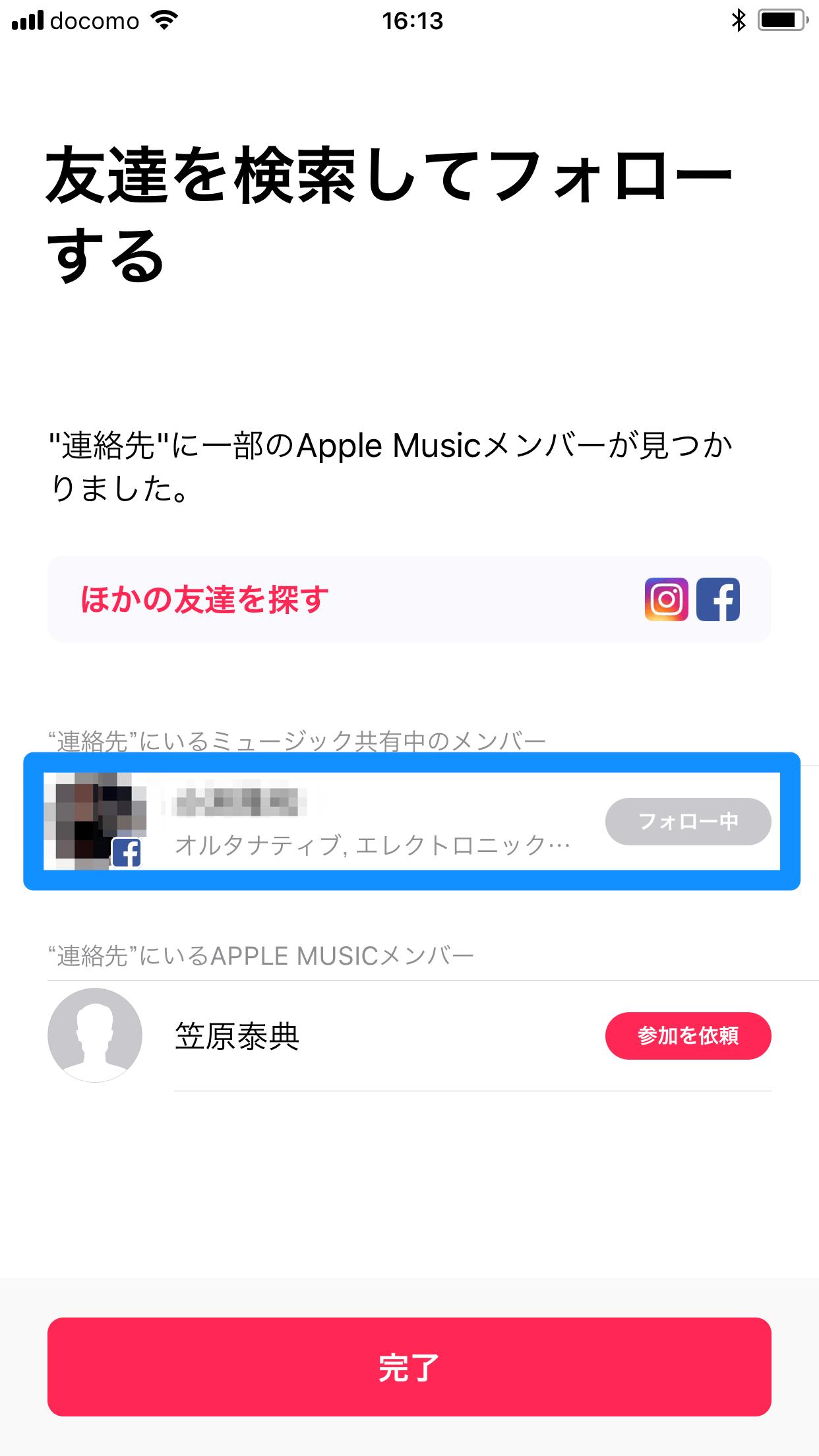 iOS 11/iPhone 8:Apple Musicの共有(友達のフォロー)