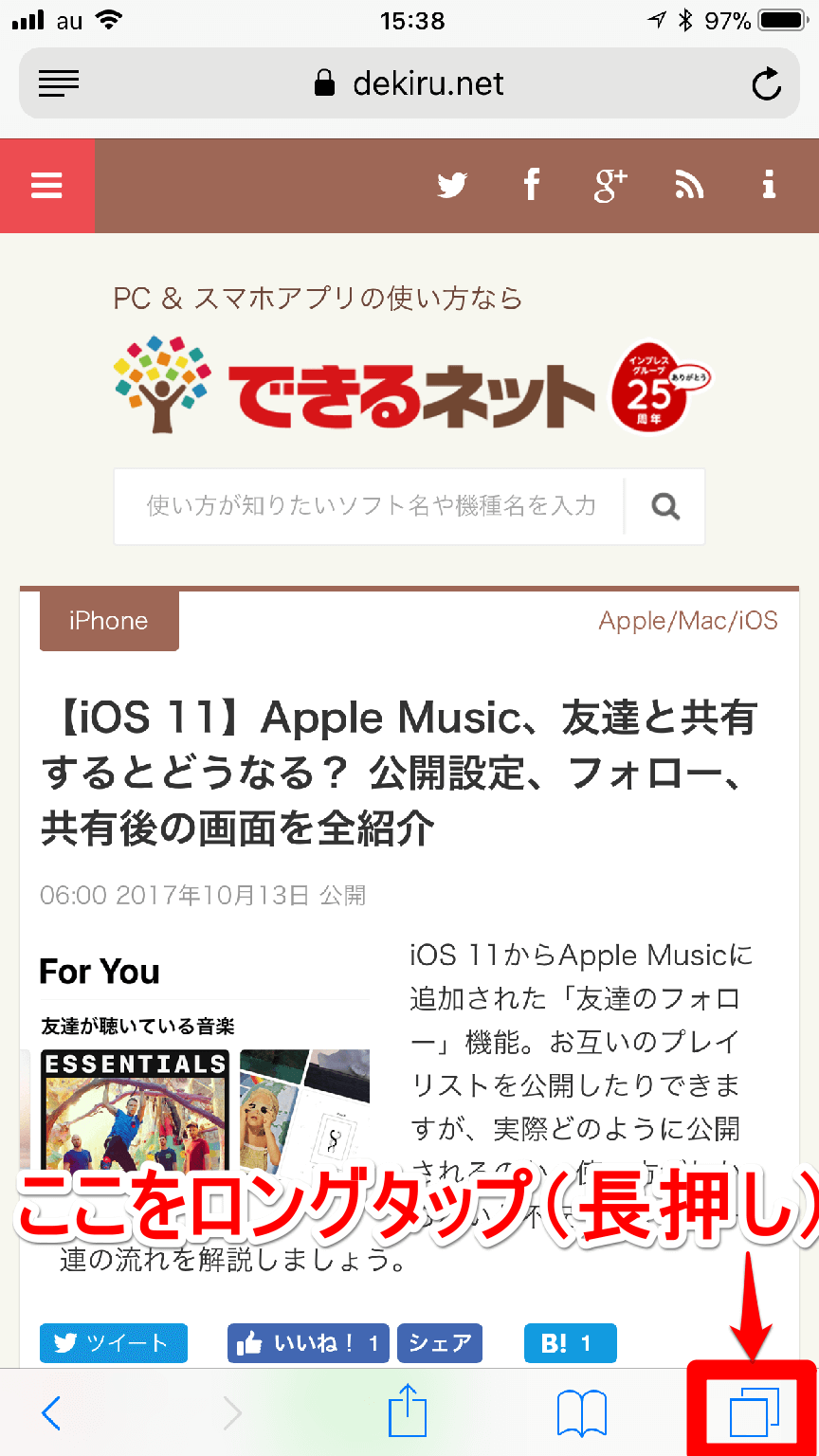 iPhone(アイフォン、アイフォーン)のSafari(サファリ)の画面