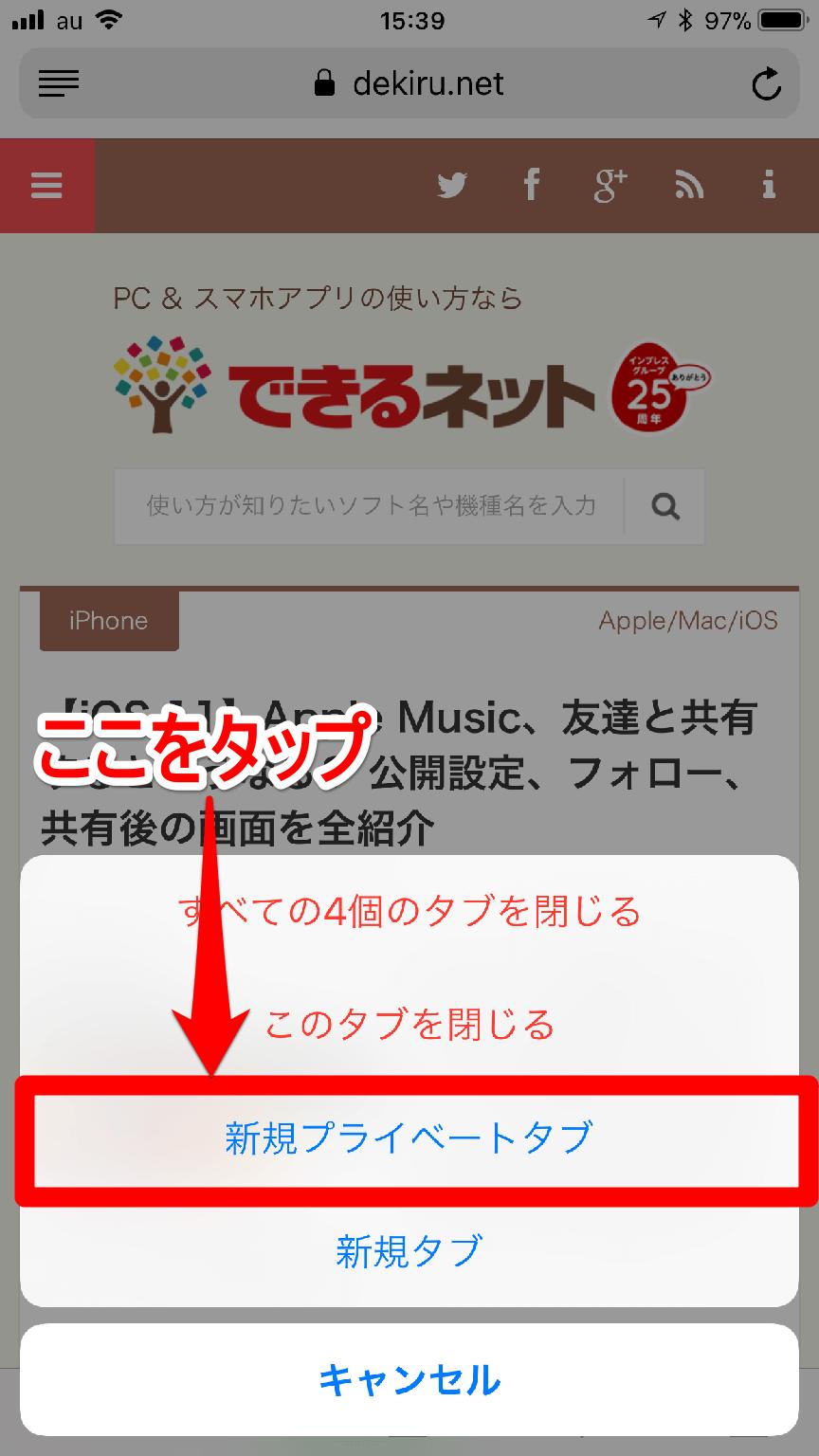 iPhone(アイフォン、アイフォーン)のSafariで[新規プライベートタブ]をタップする