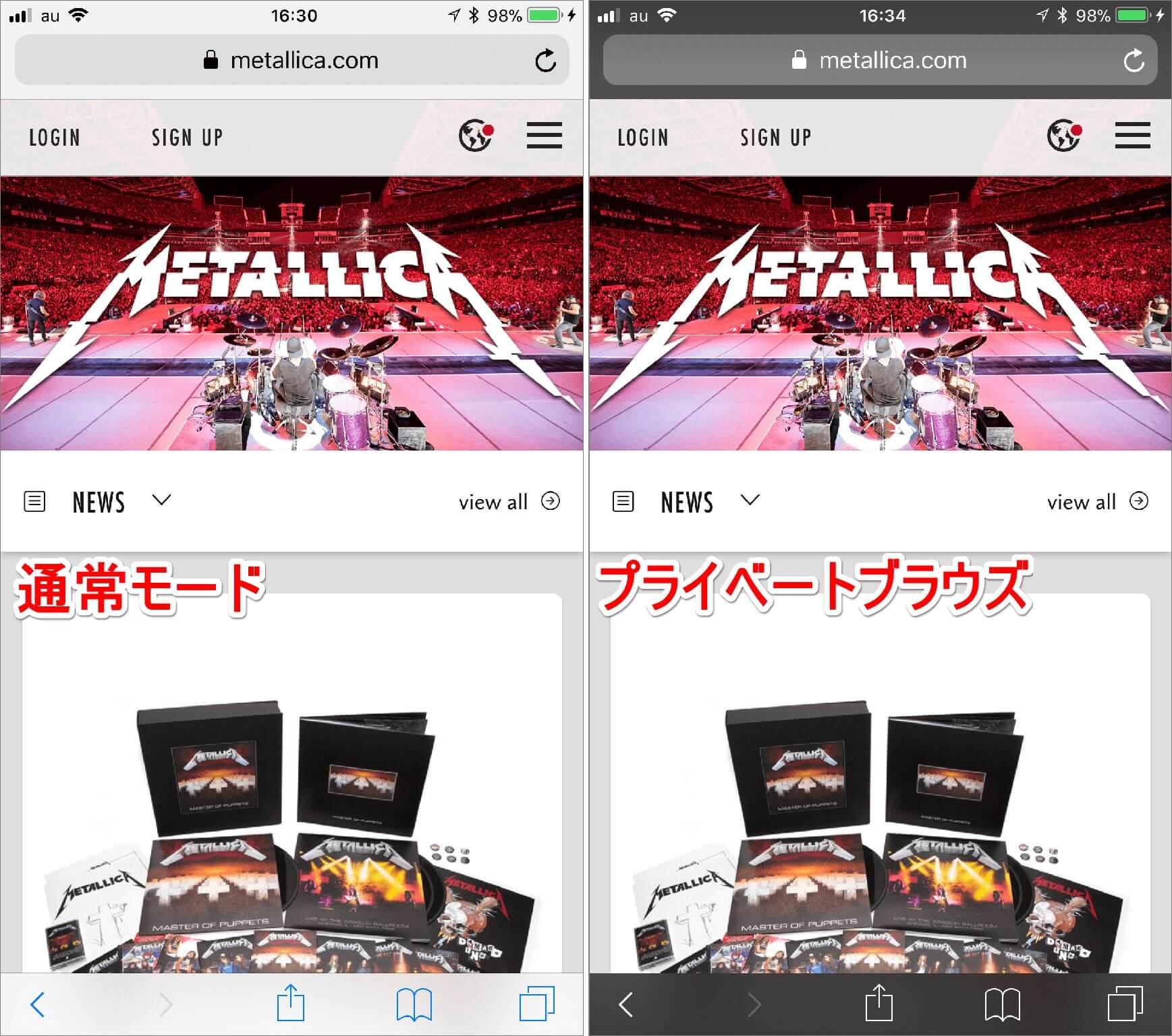 iPhone(アイフォン、アイフォーン)のSafariで通常モードとプライベートモードの画面を並べて比較している画面