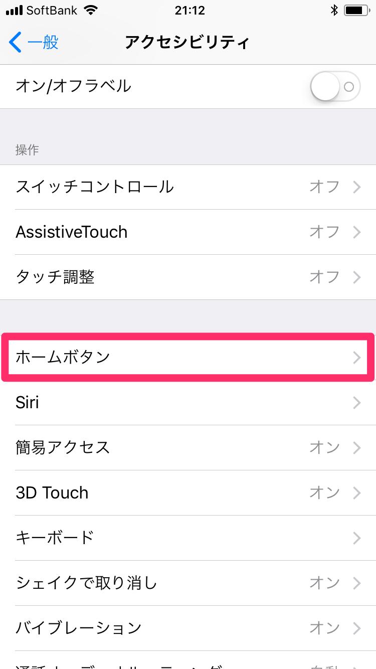 久しぶりにiPhoneを買い替えたら微妙に使いにくい......という人がチェックすべき設定3つ