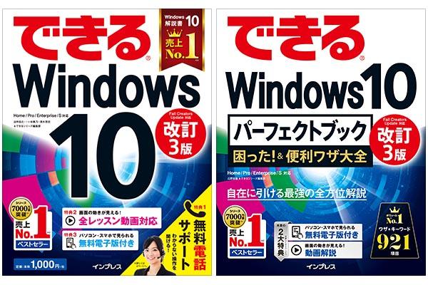 最新のWindows 10がわかる! 大型アップデート対応の解説書2冊を同時発売【特典多数】