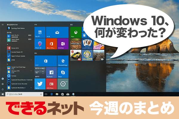 Windows 10の大型アップデート「FCU」って何だ !?【2017年10月12日~10月18日の注目記事】
