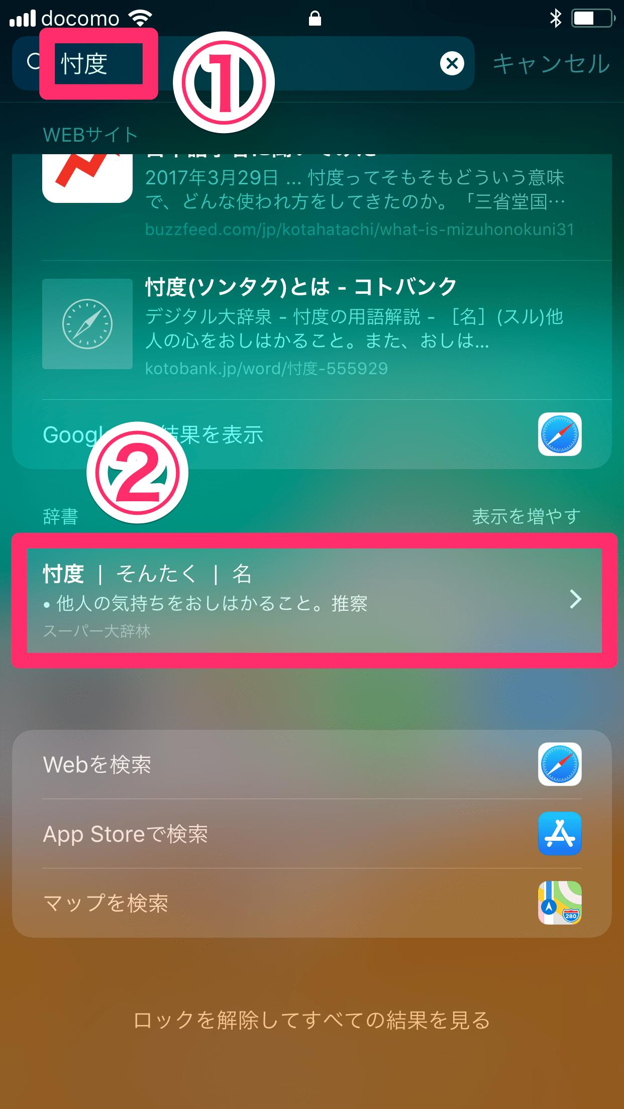 iOS 11/iPhone 8:Spotlight検索での計算・単位換算・辞書