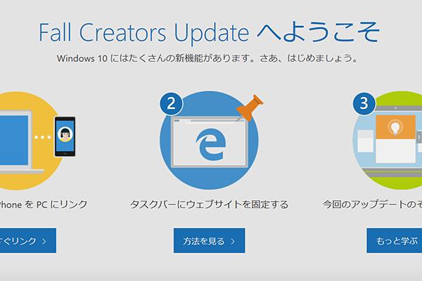 【Windows 10最新版】まだ来ていないFall Creators Updateを手動でインストールする方法