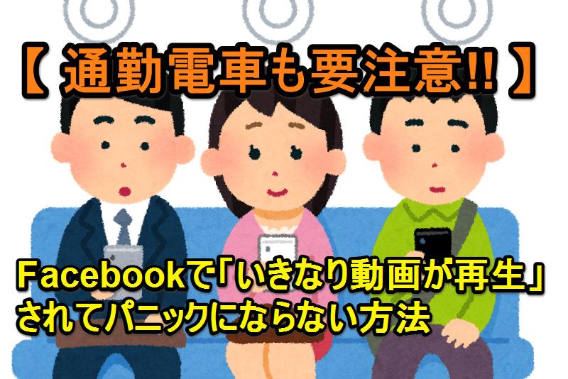 【知らないと恥かく?!】Facebookで「動画の自動再生」を停止する方法(iPhone/Android/パソコン)