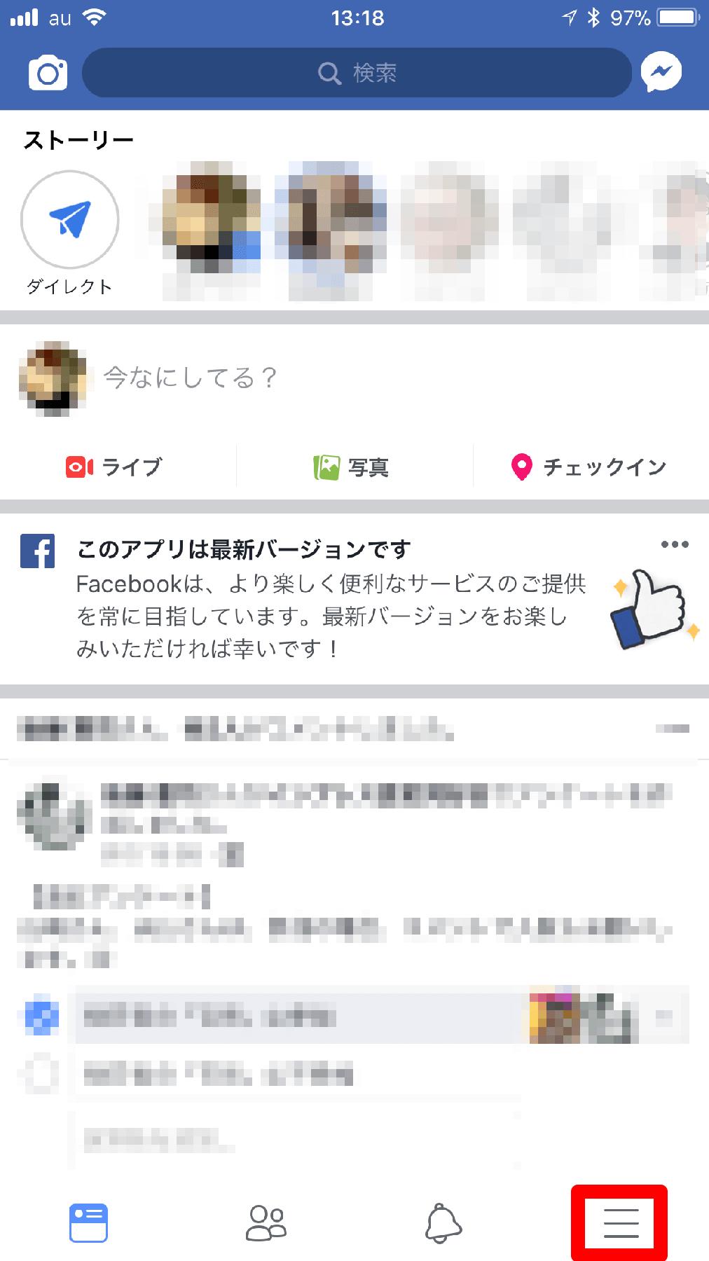 iPhone版(アイフォン版)Facebook(フェースブック)アプリのトップページ