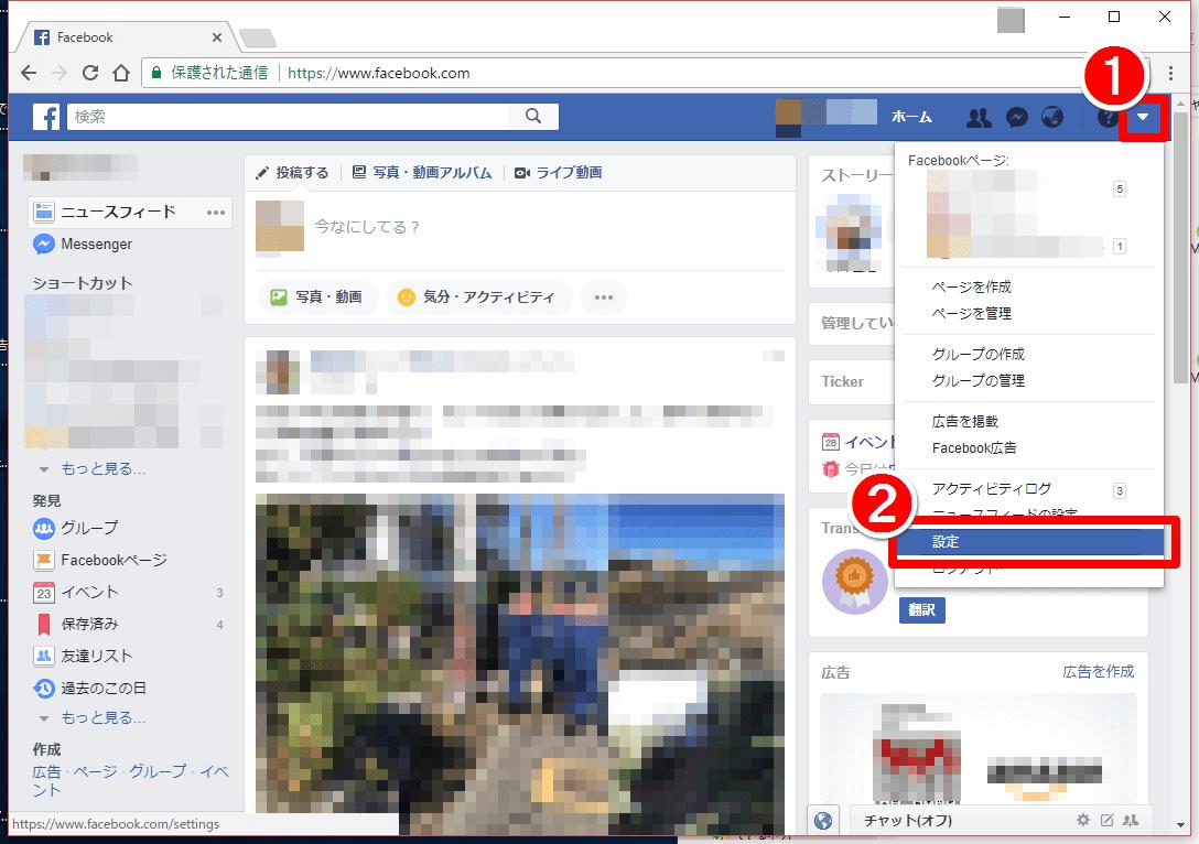 パソコン(PC、ブラウザー)版のFacebook(フェースブック)の画面