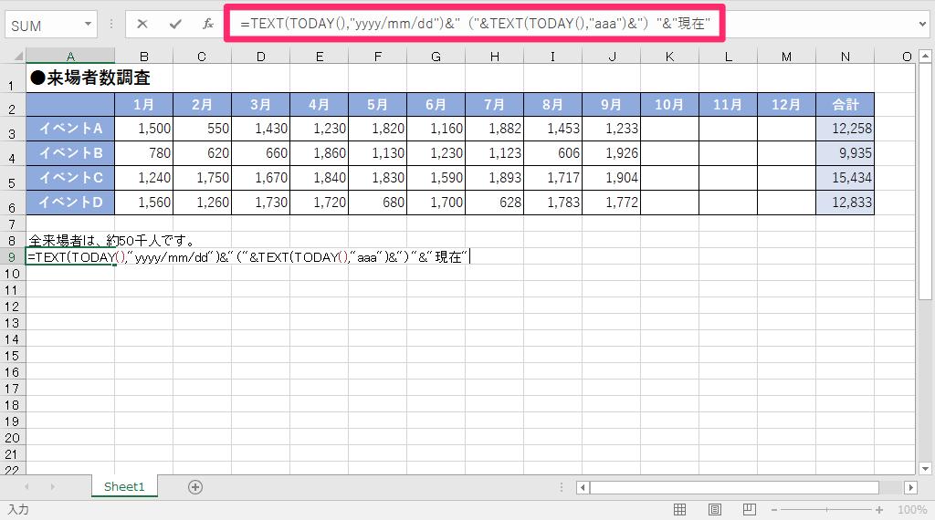 エクセル時短:文章内の数値や日付を「TEXT関数」で自動更新